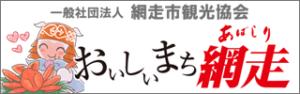 網走観光協会